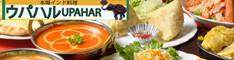 インド料理 手作りナン&カレーのウパハル