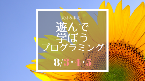 【夏休み限定企画】遊んで学ぼう!プログラミング