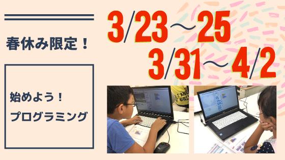 【春休み限定企画】始めよう!プログラミング