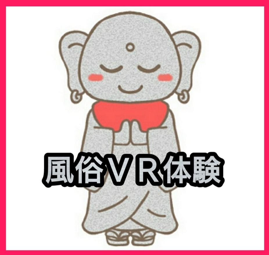 風俗・デリヘルVR動画専門店