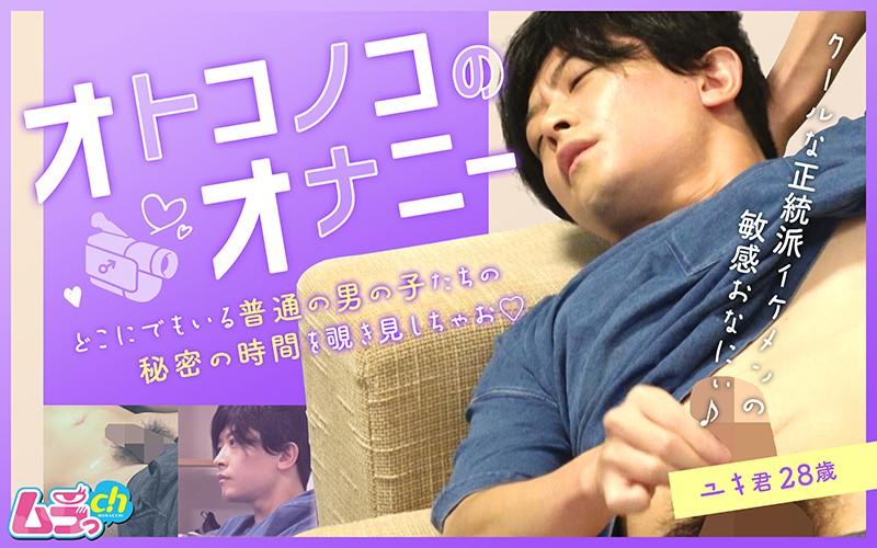 オトコノコのオナニー28歳