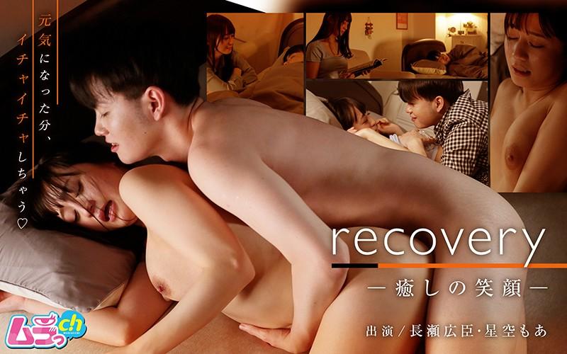 癒しの笑顔Recovery【女性向けアダルト動画】