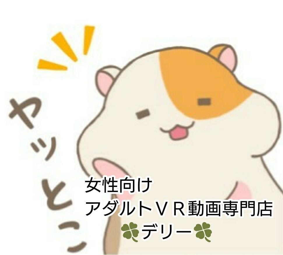 女性向けアダルトVR動画専門店