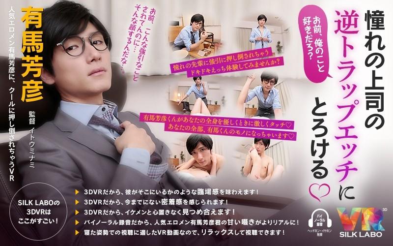 女性向けアダルトVR動画オススメ紹介