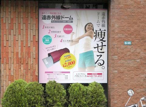 ウインドウマーキング 広告(シール)