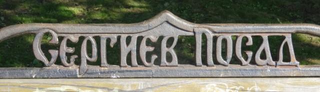 Nom de la ville sur un banc
