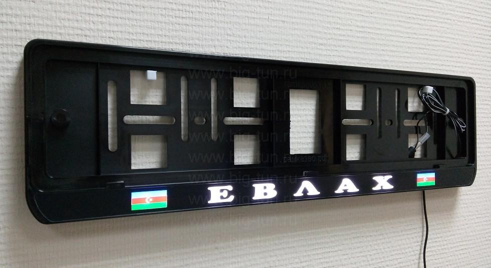Рамка на номер с подсветкой