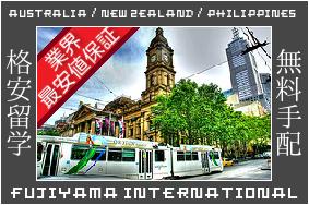 英語留学のFUJIYAMA International