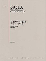 バイオリン(ヴァイオリン)における正しいビブラート(ヴィブラート)の練習方法とは?