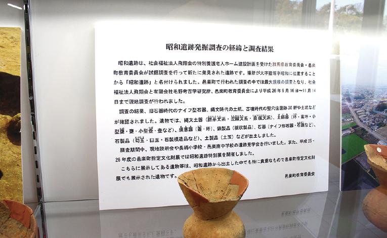 昭和遺跡発掘調査の経緯と調査結果