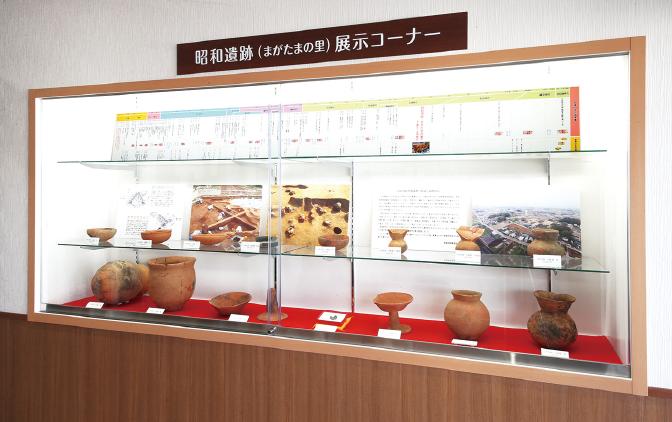 昭和遺跡(まがたまの里)展示コーナー