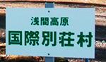浅間高原国際別荘村