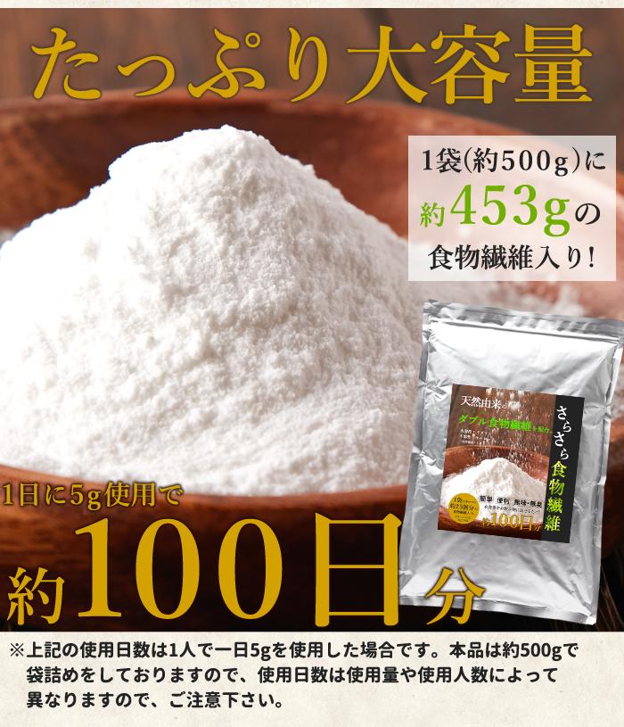 1袋(約500g)に約453gの食物繊維入り! 1日に5g使用で約100日分  ※上記の使用日数は1人で一日5gを使用した場合です。本品は約500gで  袋詰めをしておりますので、使用日数は使用量や使用人数によって  異なりますので、ご注意下さい。