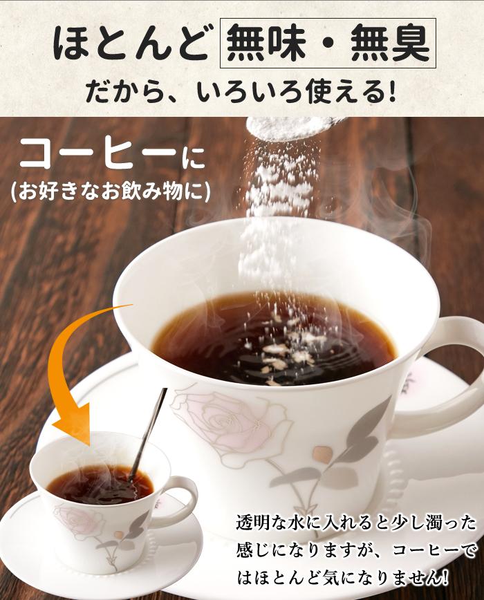 ■ほとんど無味・無臭 だから、いろいろ使える! ・コーヒーに (お好きなお飲み物に) 透明な水に入れると少し濁った感じになりますが、コーヒーではほとんど気になりません! ・お味噌汁に (お好きなお料理にも) ほとんど無味・無臭なので、お料理に使用しても、味や香りの邪魔になりません。 ・ご飯に (毎日のご飯にも) 作り方 2合に10g程度入れて下さい。水も10~20ml多めに加え、いつも通り炊いて下さい。 普段のご飯とほぼ違いが分かりません。味と香りともに、いつも通りの美味しいご飯。