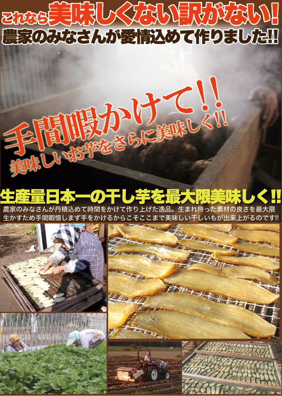 ■手間暇かけて!!美味しいお芋をさらに美味しく!! 生産量日本一の干し芋を最大限美味しく!! 農家のみなさんが丹精込めて時間をかけて作り上げた逸品。生まれ持った素材の良さを 最大限生かすため手間暇惜しまず手をかけるからこそここまで美味しい干し芋が出来上がる のです!!