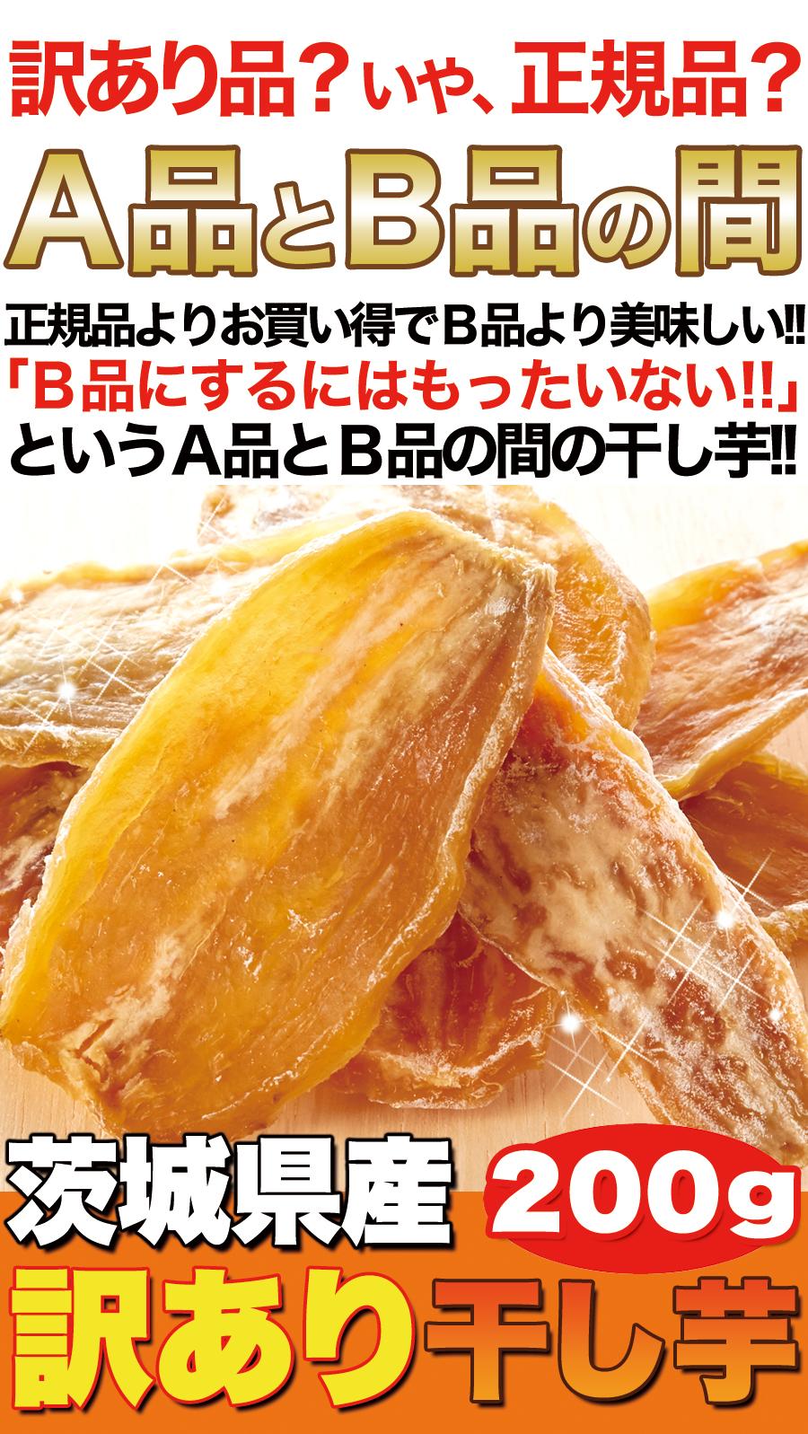 訳あり干し芋,200g,お徳用,茨城産,お芋,芋のお菓子,砂糖不使用,無添加,スイートポテト,