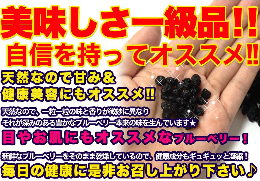 ■美味しさ一級品!!自信を持ってオススメ!!  天然なので甘み&健康美容にもオススメ!!  天然なので、一粒一粒の味と香りが微妙に異なりそれが深みのある豊かなブルーベリー本来の味を生んでいます★  目やお肌にもオススメなブルーベリー!  新鮮なブルーベリーをそのまま乾燥しているので、健康成分もギュギュッと凝縮!  毎日の健康に是非お召し上がり下さい♪