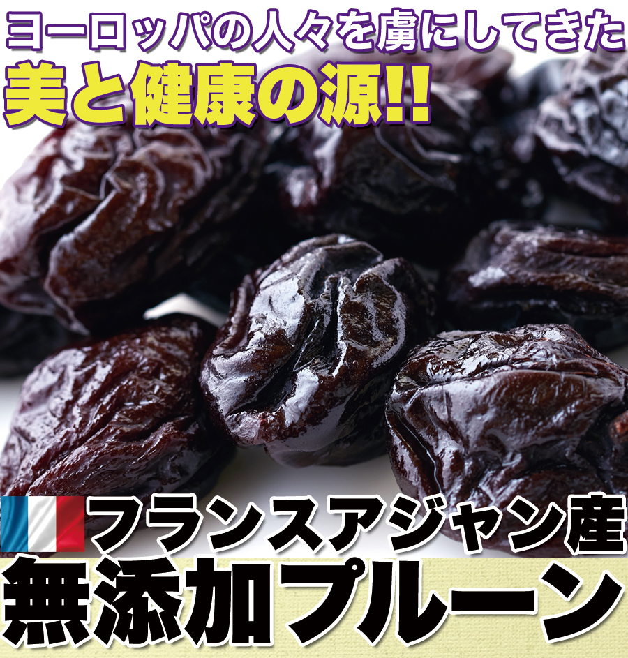 「王のプルーン」とも呼ばれ、アジャン地域の農家が伝統を代々 守り続けてきた貴重な歴史の果実でもあります。