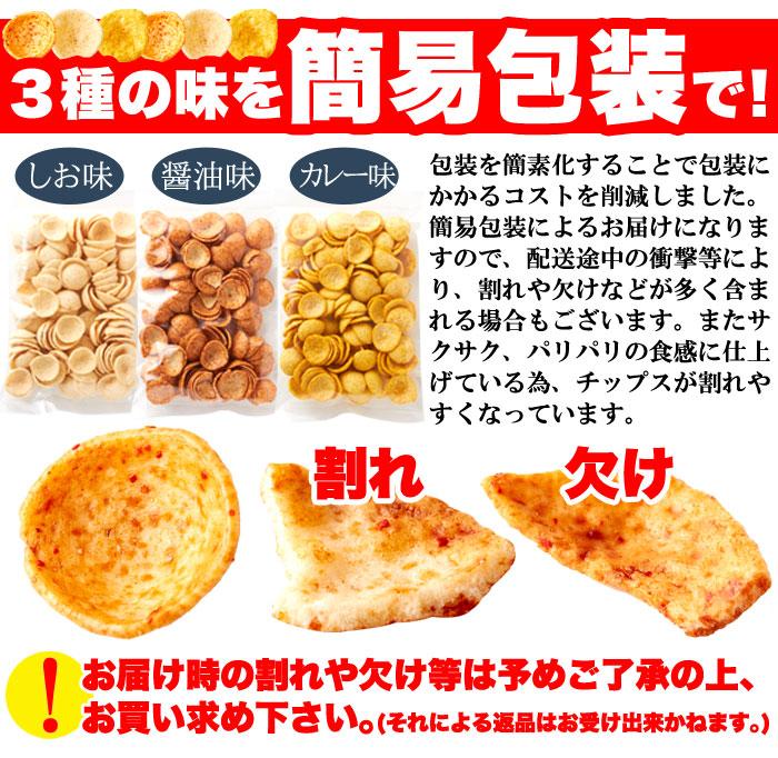 3種の味を簡易包装で! しお味、醤油味、カレー味 包装を簡素化することで包装にかかるコストを削減しました。 簡易包装によるお届けになりますので、配送途中の衝撃等により、割れや欠けなどが多く含まれる場合もございます。 またサクサク、パリパリの食感に仕上げている為、チップスが割れやすくなっています。