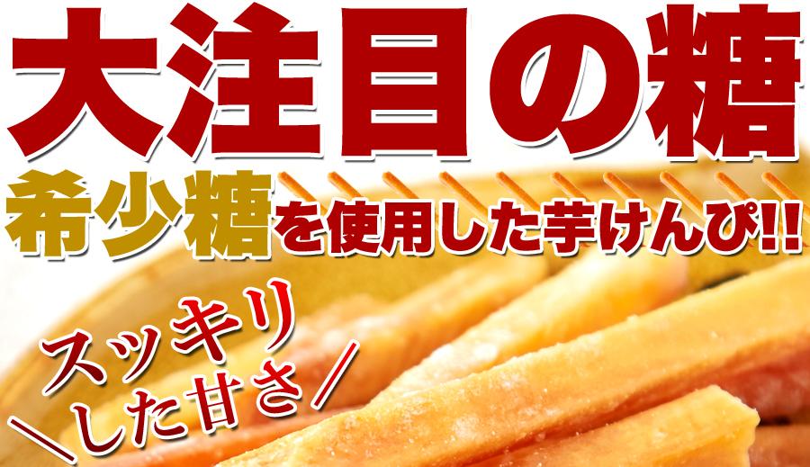 ■大注目の糖 希少糖を使用した芋けんぴ!! スッキリした甘さ カリッ!ポリッ!やみつき食感!!
