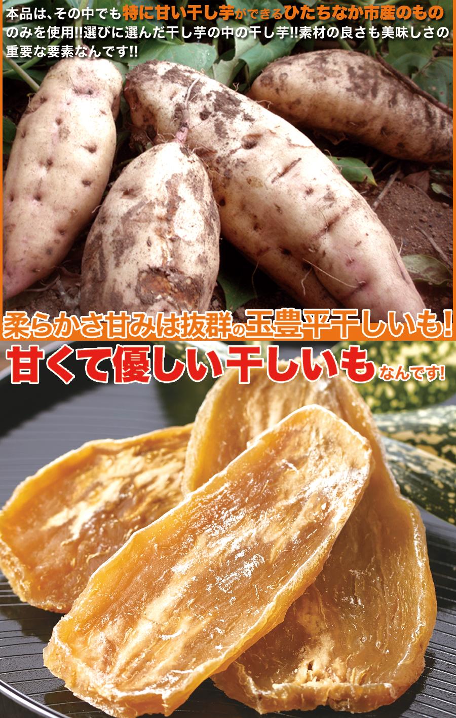 ■農家の皆さんが丹精込めて作る美味しさいっぱいのさつまいも! 本品は、その中でも特に甘い干し芋ができるひたちなか市産のもの のみを使用!!選びに選んだ干し芋の中の干し芋!!素材の良さも美味しさの重要な 要素なんです!! 柔らかさ甘みは抜群の玉豊平干し芋!甘くて優しい干し芋なんです! これなら美味しくない訳がない! 農家のみなさんが愛情込めて作りました!!