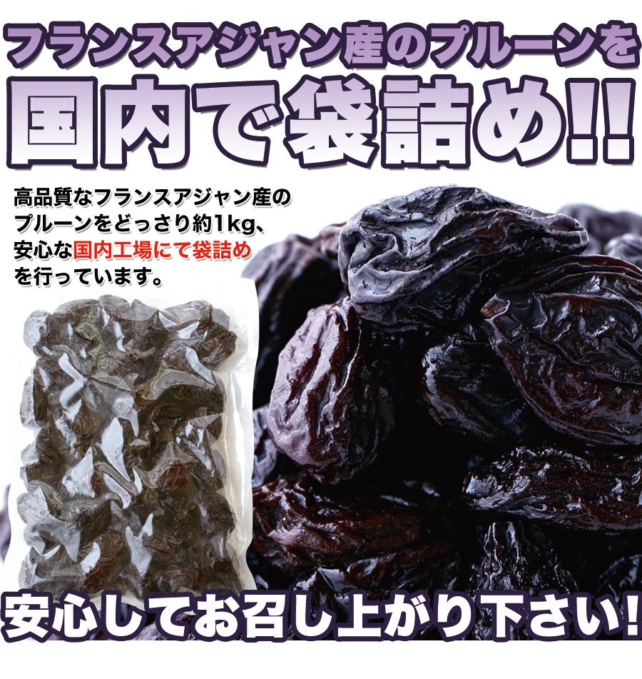 ■フランスアジャン産のプルーンを国内で袋詰め!! 高品質なフランスアジャン産のプルーンをどっさり約1kg、 安心な国内工場にて袋詰めを行っています。 安心してお召し上がり下さい!