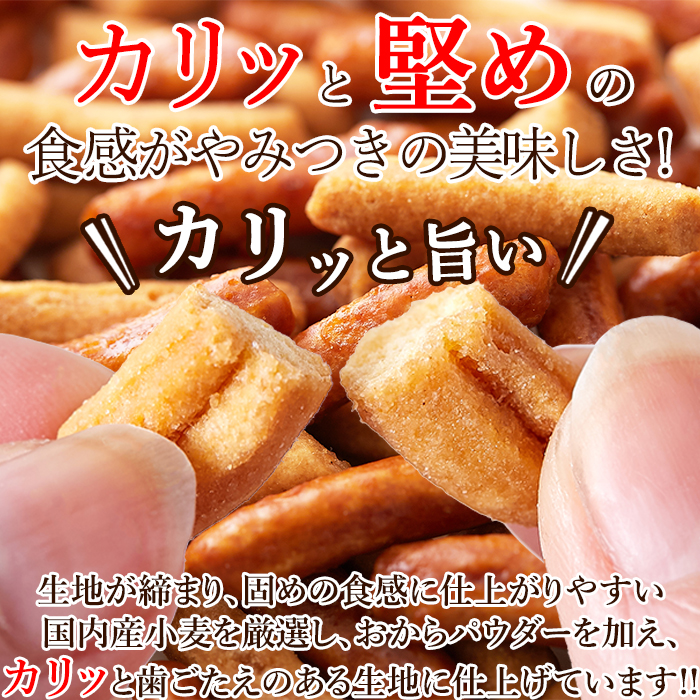 ■原材料のこだわり 小麦粉 国産の小麦粉を使用しています。 てん菜糖 北海道産てん菜を100%使用したてん菜糖です。 食物油脂 無添加のパーム油で揚げています。 おからパウダー 国産大豆を100%使用したおからパウダーです。 乳、卵、マーガリンは不使用! さらに、国産おからパウダー入り!!