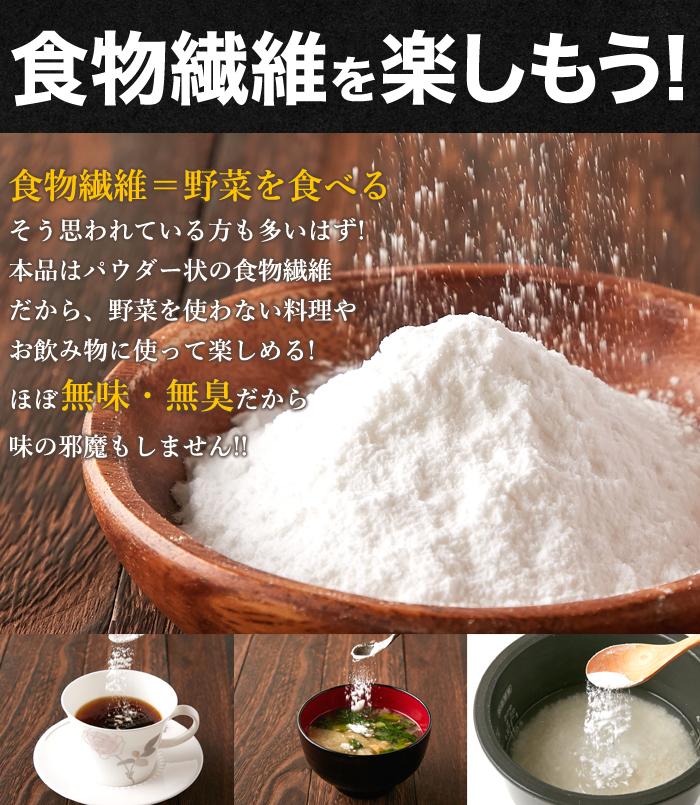 食物繊維には水に溶ける水溶性と水に溶けない不溶性があります。 それぞれに良さがある為、両方食べるのがおすすめ。本品には天然由来の 水溶性食物繊維「イヌリン」不溶性食物繊維「セルロース」を配合しました。