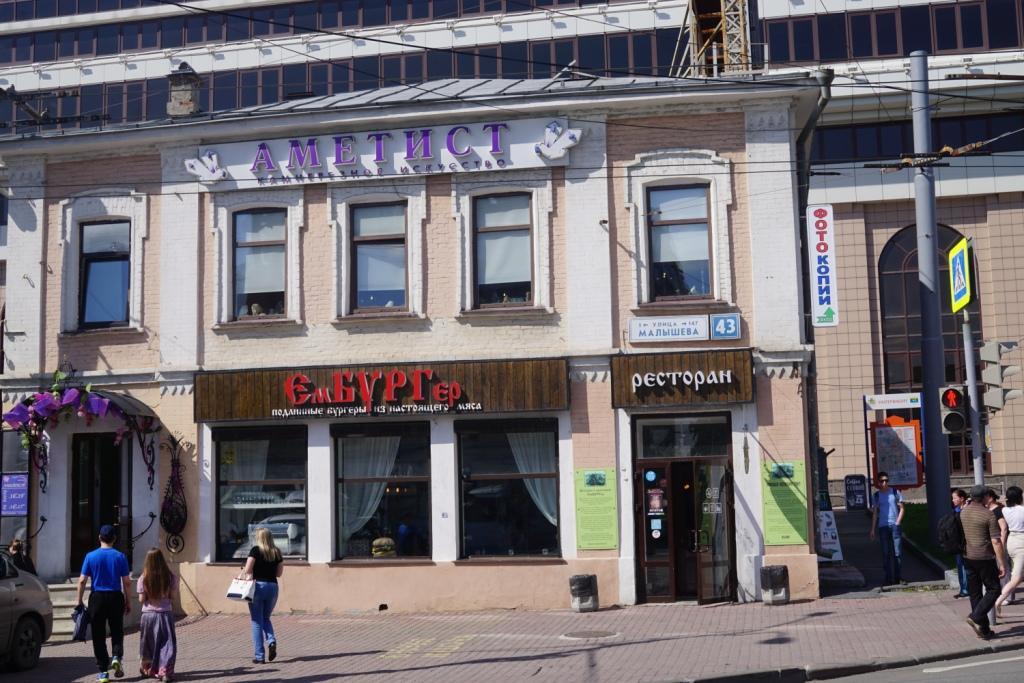 die Wiege des Hamburgers, Jekaterinburg