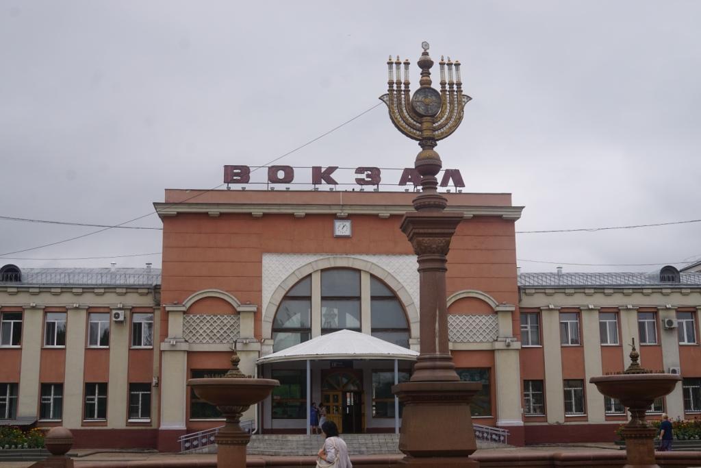 Bahnhof von Birobidschan