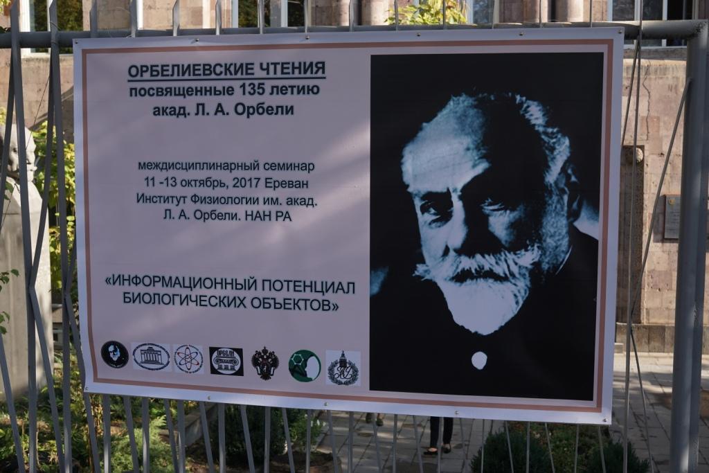 Plakat zum Orbeli-Seminar in Jerewan, Armenien