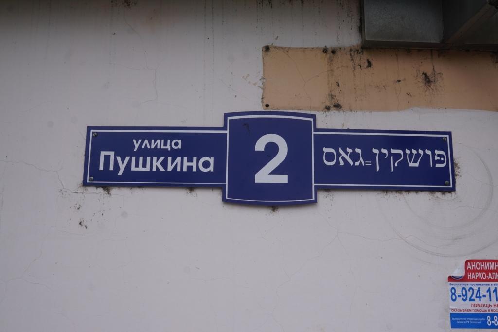 Straßenschild in Russisch und Hebräisch