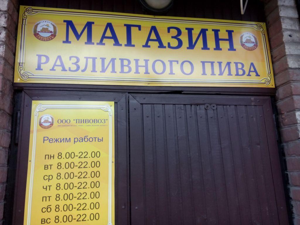 vor der Schiguly-Brauerei, Samara