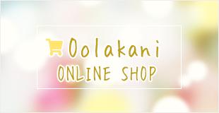 Oolakani オンラインショップ