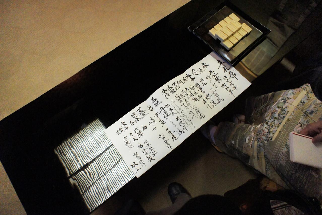 立礼 会記(大野暁撮影)