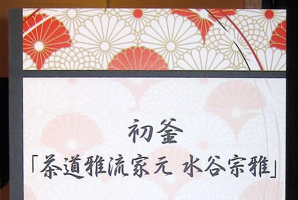 初釜看板(京王プラザホテル)