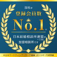 当社は登録会員数No.1の日本結婚相談所連盟の加盟相談所です。
