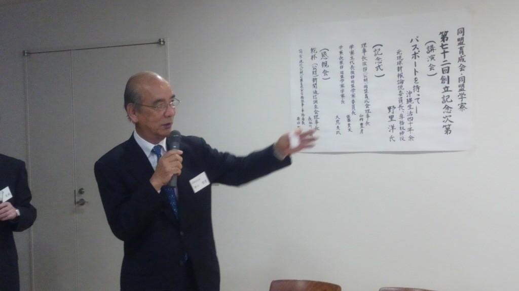井口智彦 同盟育成会常務理事、事務局長