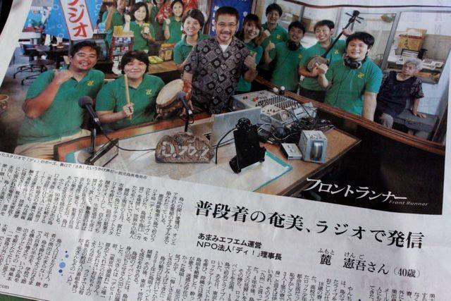 2012.8.18 朝日新聞朝刊 Be on Saturday フロントランナーより