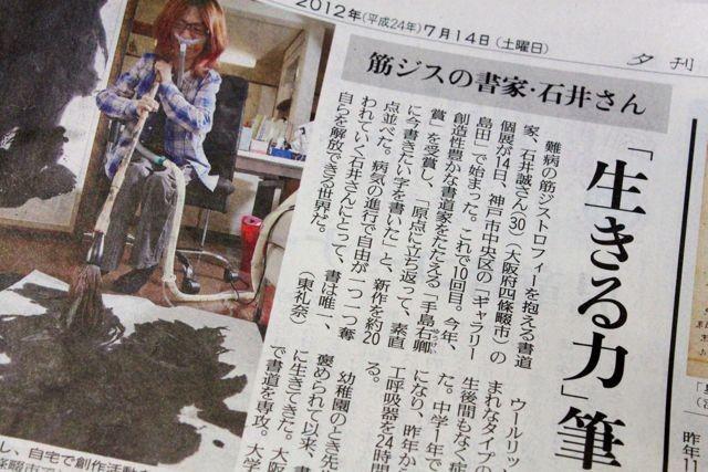 2012年7月14日読売新聞夕刊より
