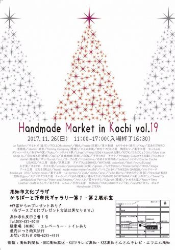 Handmade Market in Kochi vol.19