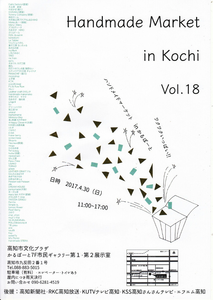 Handmade Market in Kochi vol.18