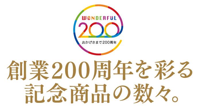 創業200周年を彩る記念商品の数々。