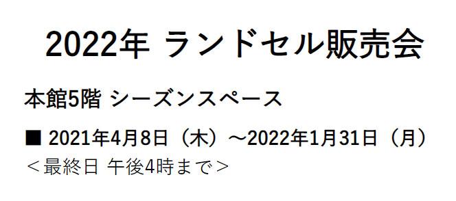 2022年ランドセル販売会