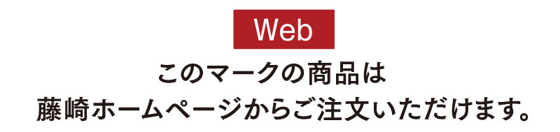 このマークの商品は藤崎ホームぺ―ジからご注文いただけます。