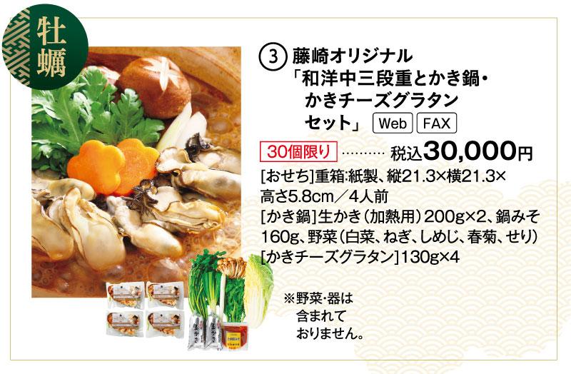 和洋中三段重とかき鍋・かきチーズグラタンセット