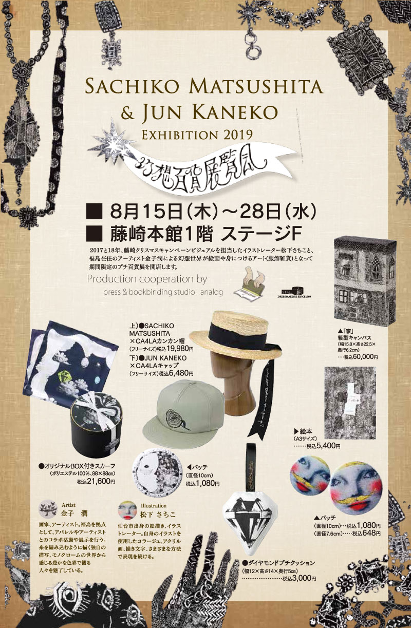 SACHIKO MATSUSHITA & JUN KANEKO EXHIBITION  2019