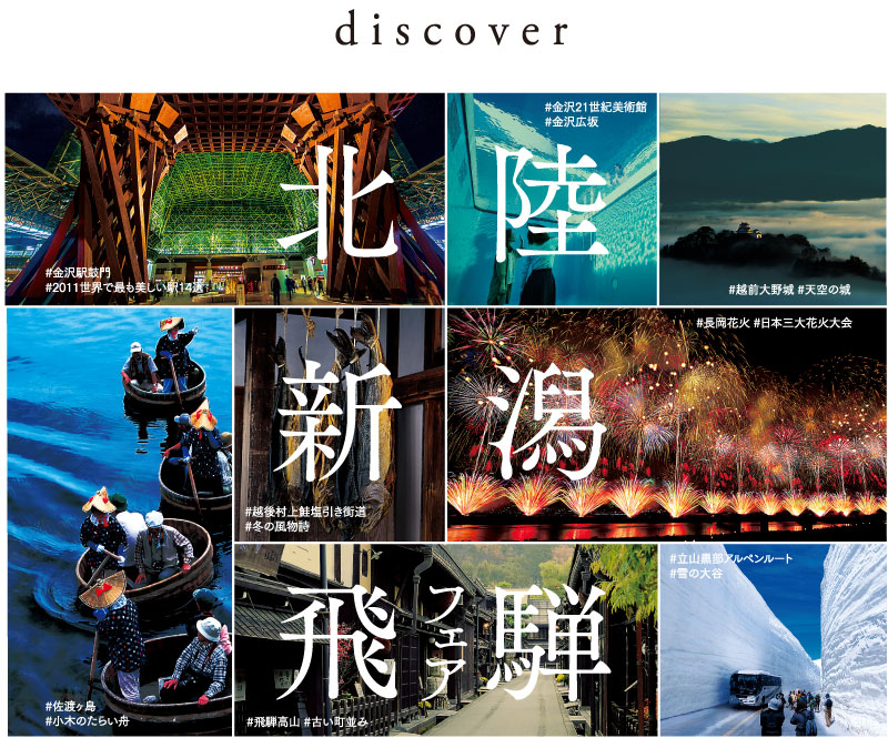 第35回 加賀百万石の観光と物産展