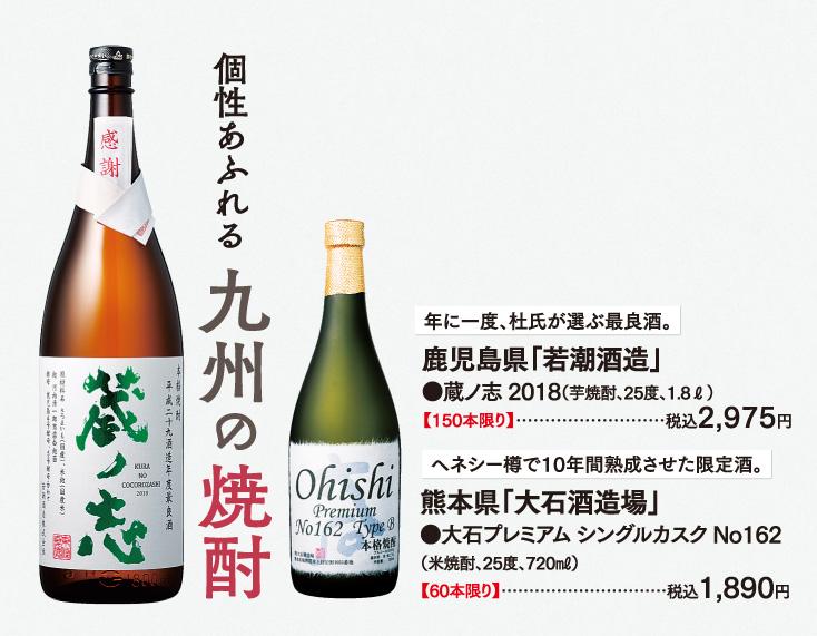 個性あふれる九州の焼酎
