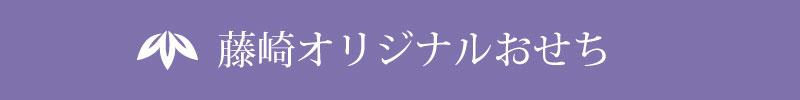 藤崎オリジナルおせち